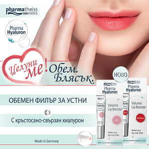 Pharma Hyaluron Volume lip booster