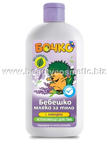 Bochko Baby Body Milk with lavender extract