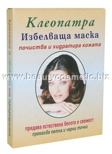 Cleopatra Whitening Facial Mask